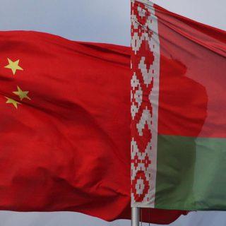 Белоруссия и Китай создают инвестиционный фонд