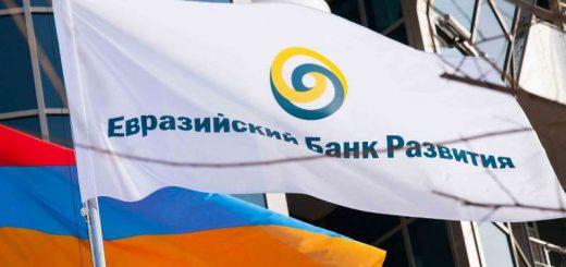 евразийский-банк-развития