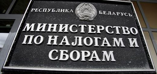 налоги-белоруссия-2