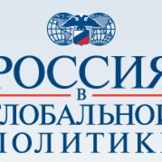россия-в-глобальной-политике