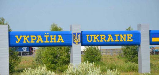 украина-граница