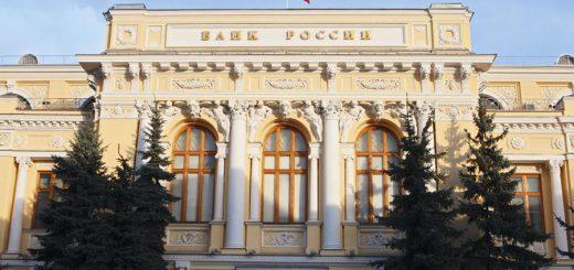 Российский ЦБ озабочен потерей контроля над инфляцией