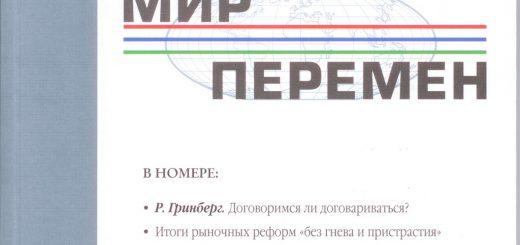 mir_peremen_2016_02-5