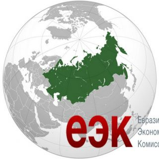 Состоялось заседание Совета Евразийской экономической комиссии