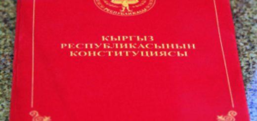 В Киргизии меняют Конституцию