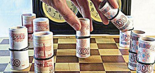 планы сокращения всех бюджетных расходов на ближайшие три года