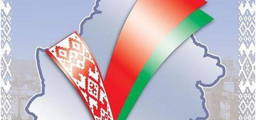 Голосование в Беларуси
