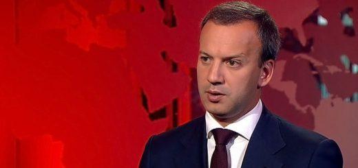 Дворкович оценил влияние санкций на снижение торговли России и Евросоюза