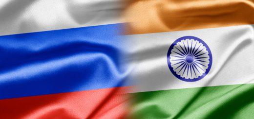 РФ и Индия