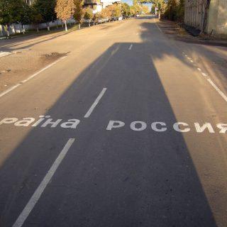 Трансграничное сотрудничество Украины с РФ