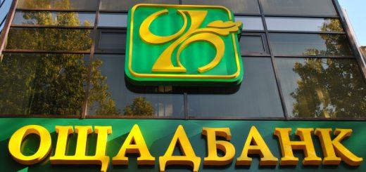 Как «Ощадбанк» пытается засудить Россию