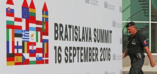 Саммит ЕС в Братиславе: демонстрация единства при скрытых разногласиях