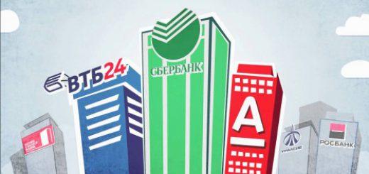Перспективы «финансового оздоровления»: Банковской чистке не видно конца