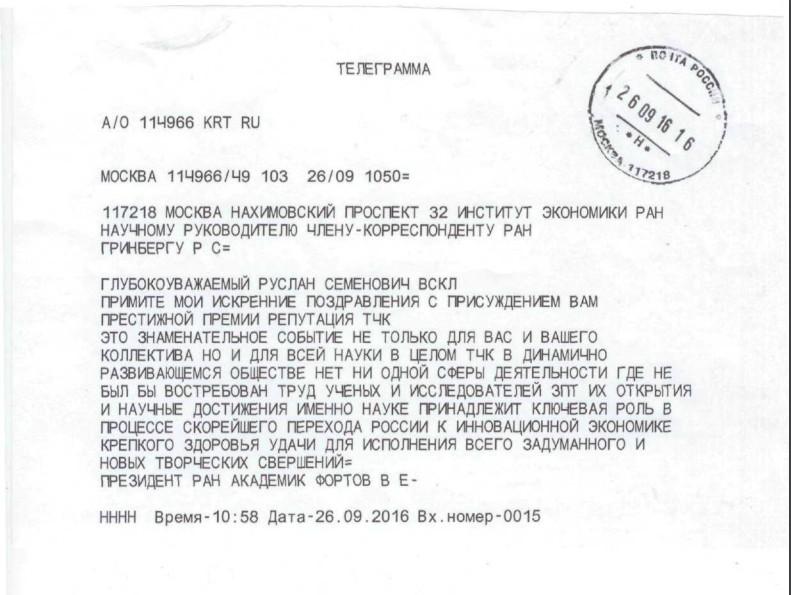 Поздравительная телеграмма от президента РАН, академика В.Е.Фортова...