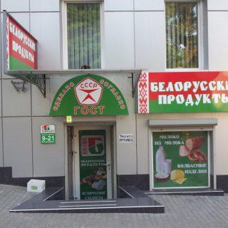 Граждане России выступают за ужесточение правил ввоза белорусских продуктов