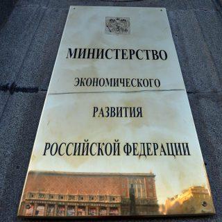 При этом кардинальных изменений в товарной структуре экспорта и импорта торговли России со странами Европы министерство не ждет.