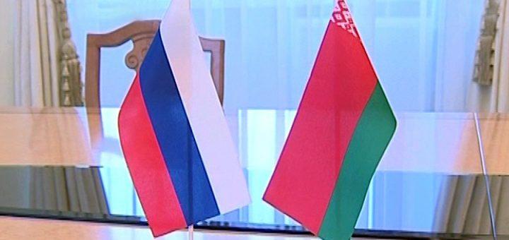Белоруссия и Россия