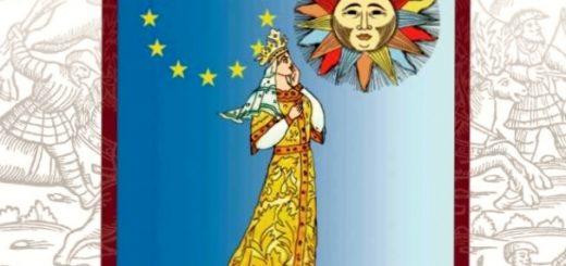 EADaily рассматривает аналитический доклад «Отстраненность вместо конфронтации. Постевропейская Россия в поисках самодостаточности» за авторством Алексея Миллера и Федора Лукьянова.