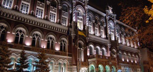 Нацбанк Украины снизил учетную ставку до 13%