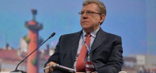 Эксперты Кудрина предсказали удвоение российской экономики к 2035 году