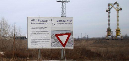 """Китай намерен участвовать в реализации проекта АЭС """"Белене"""""""