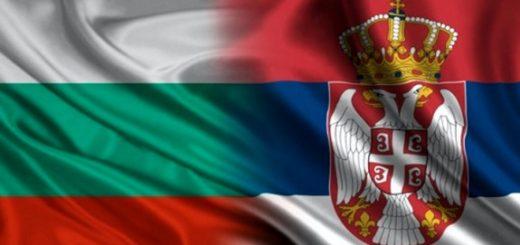 Сербия и Болгария