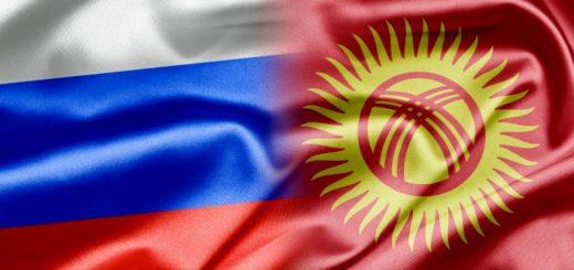 РФ и Киргизия
