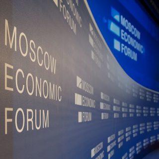 Московский экономический форум