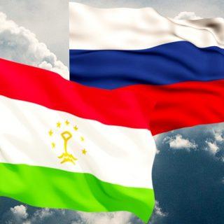РФ и Таджикистан