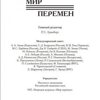 mirperemen_01_2017