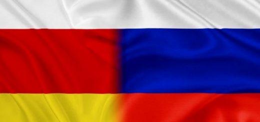 Россия и Южная Осетия