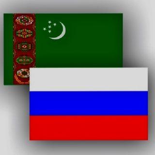 Торговые связи России и Туркменистана