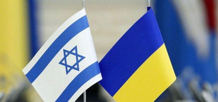 Украина и Израиль