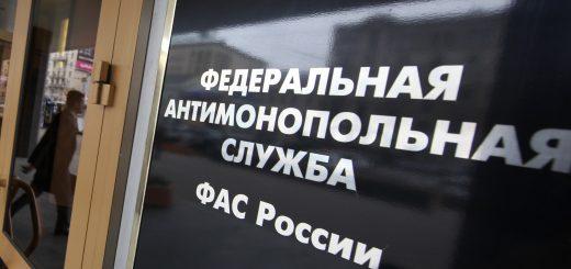 ФАС России