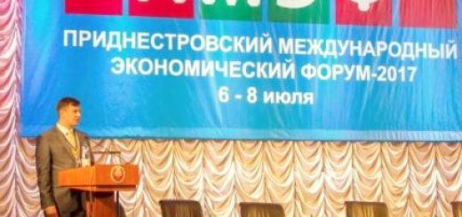 Приднестровский экономический форум
