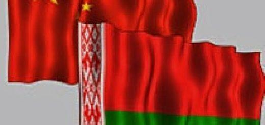 Китай и Белоруссия