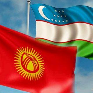 Кыргызстан и Узбекистан