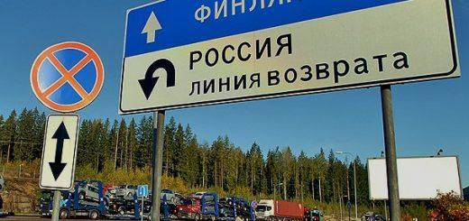 Россия и Финляндия