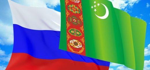 Россия и Туркмения