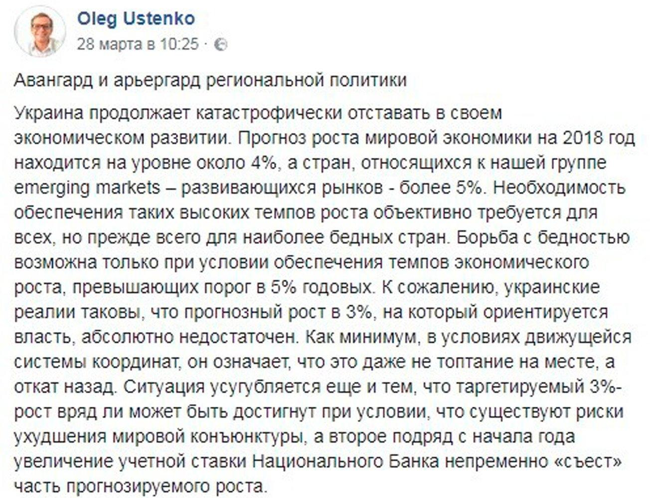 olegustenko_