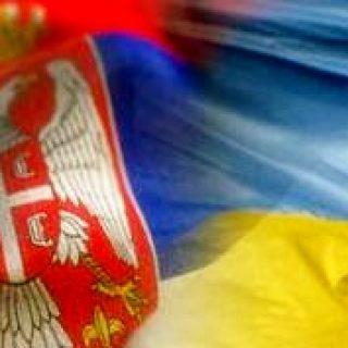 Сербия и Украина