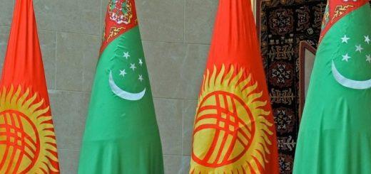 Кыргызстан и Туркменистан