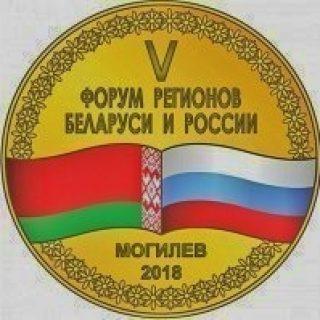 Форум регионов РФ и Беларуси