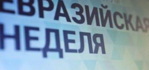 """""""Евразийская неделя"""""""