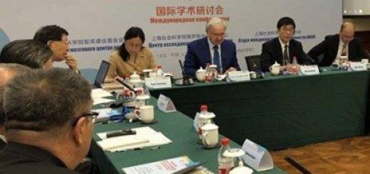 Конференция в Шанхае
