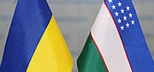 Узбекистан и Украина
