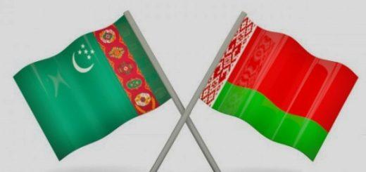 Беларусь и Туркменистан
