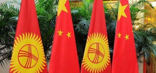 Китай и Кыргызстан