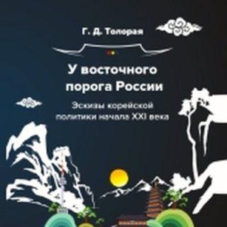 Toloraya_book_2019_