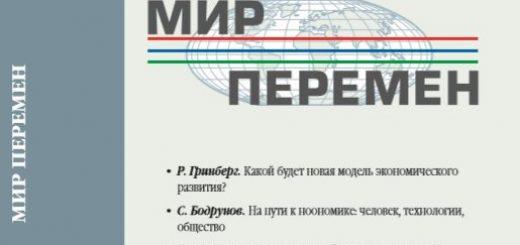 mirperemen_02_2020